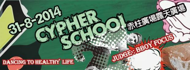 cypherschool